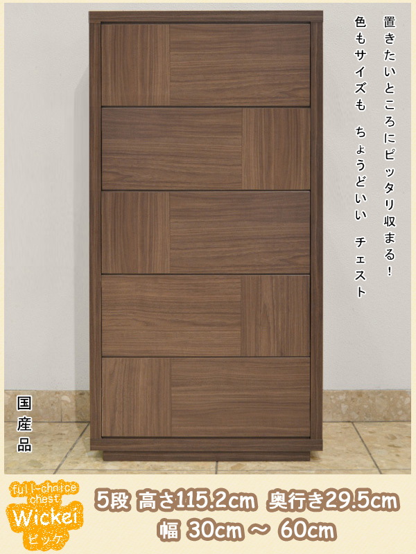 WICKIE(ビッケ)チェスト(幅30~60cm×奥行29cm×高さ115cm)