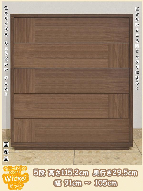 WICKIE(ビッケ)チェスト(幅91~105cm×奥行29cm×高さ115cm)