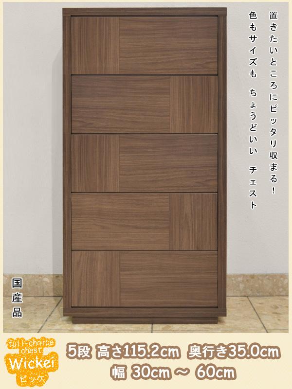 WICKIE(ビッケ)チェスト(幅30~60cm×奥行35cm×高さ115cm)