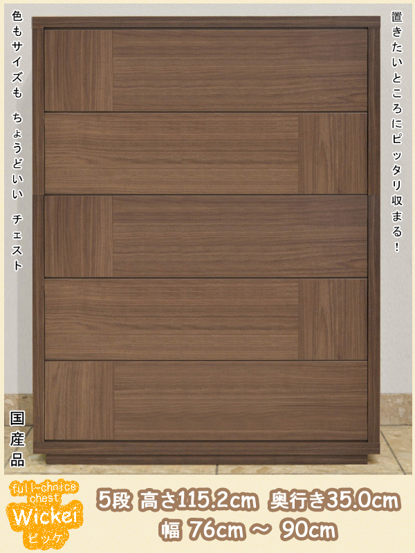 WICKIE(ビッケ)チェスト(幅76~90cm×奥行35cm×高さ115cm)