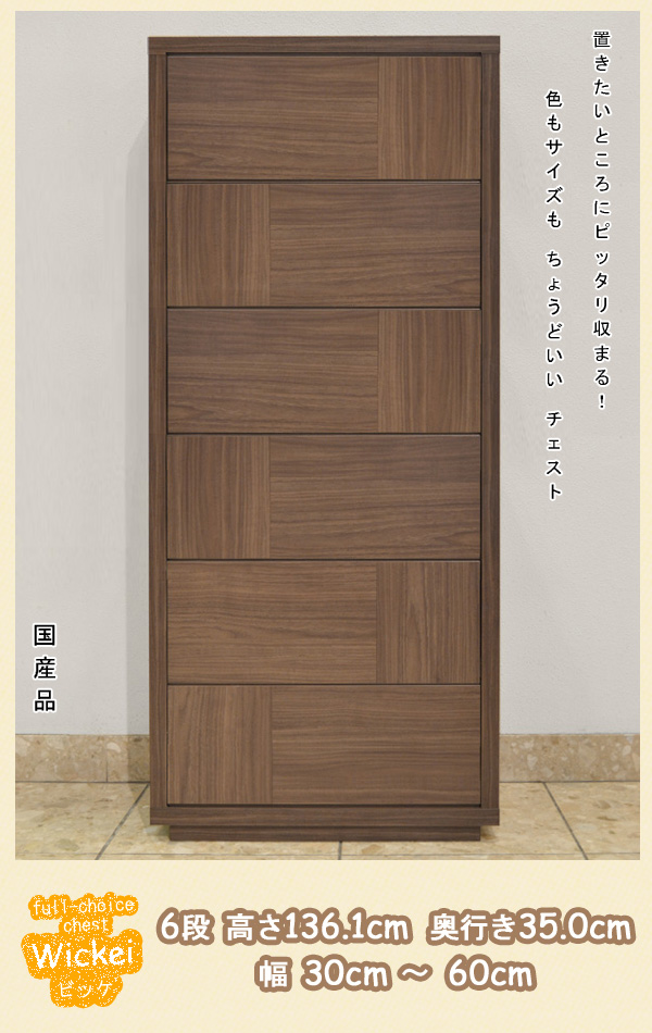 WICKIE(ビッケ)チェスト(幅30~60cm×奥行35cm×高さ136cm)
