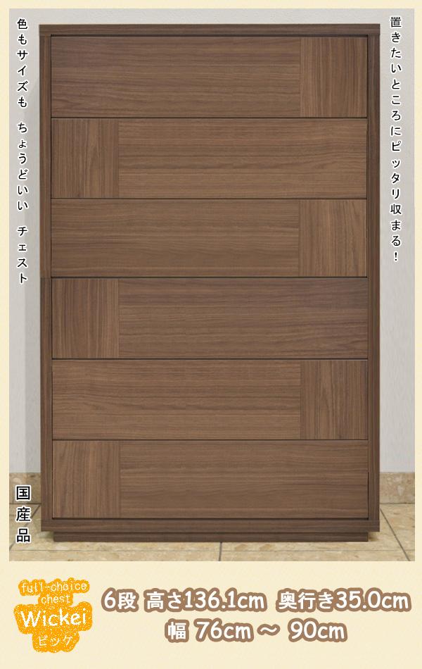 WICKIE(ビッケ)チェスト(幅76~90cm×奥行35cm×高さ136cm)