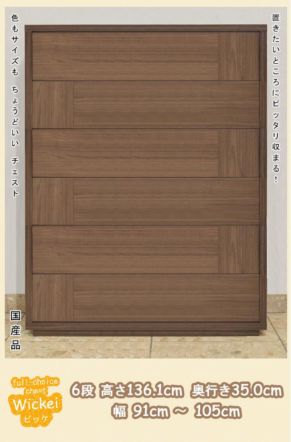 WICKIE(ビッケ)チェスト(幅91~105cm×奥行35cm×高さ136cm)