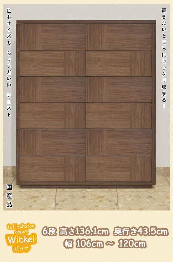 WICKIE(ビッケ)チェスト(幅106~120cm×奥行43cm×高さ136cm)