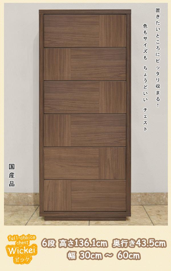 WICKIE(ビッケ)チェスト(幅30~60cm×奥行43cm×高さ136cm)