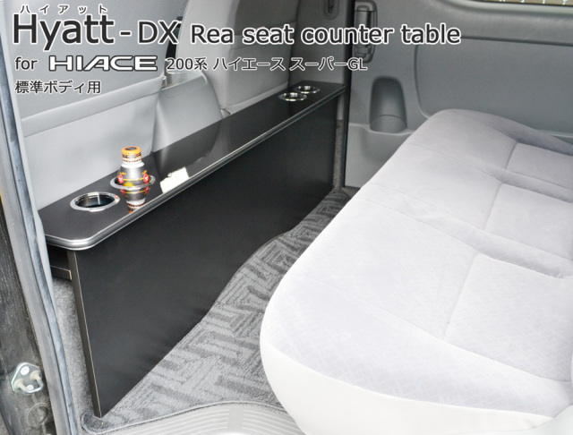 [ハイアットDX]200系ハイエース標準S-GL・1~4型用リアシートテーブル(デラックスタイプ)