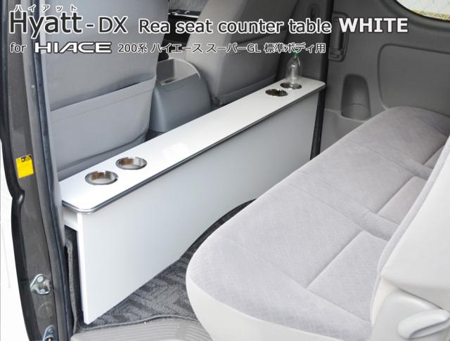 [ハイアットDX]200系ハイエース標準S-GL・1~4型用リアシートテーブル(デラックスグロスホワイトタイプ)