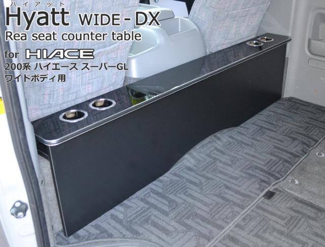 [ハイアットワイドDX200系ハイエースワイドS-GL・1~4型用リアシートテーブル(デラックスタイプ)