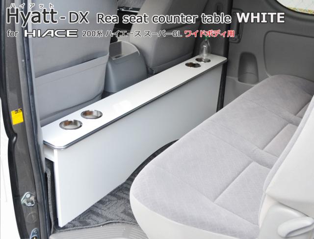 [ハイアットDX]200系ハイエースワイドS-GL・1~4型用リアシートテーブル(デラックスグロスホワイトタイプ)