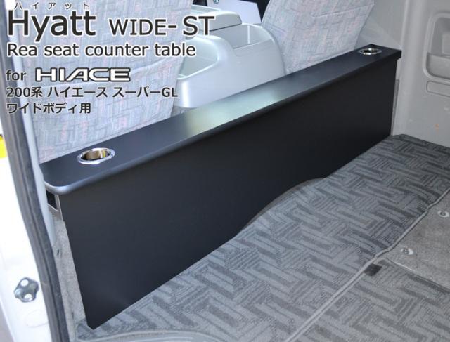 [ハイアットワイドST]200系ハイエースワイドS-GL・1~4型用リアシートテーブル(スタンダードタイプ)