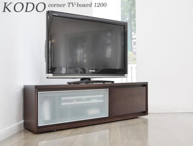KODO(コドウ)コーナーテレビボード・ダークブラウン(幅120cm×奥行44cm×高36cm)