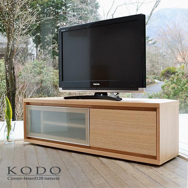 KODO(コドウ)コーナーテレビボード・ナチュラル(幅120cm×奥行44cm×高36cm)