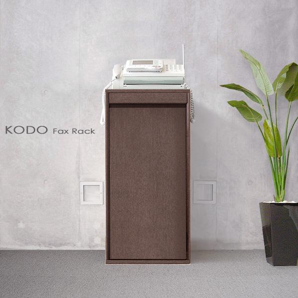 KODO(コドウ)FAX台・ダークブラウン(幅38cm×奥行29cm×高さ80cm)