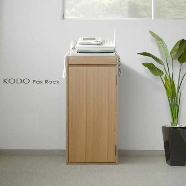 KODO(コドウ)FAX台・ナチュラル(幅38cm×奥行29cm×高さ80cm)