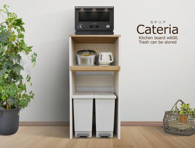 CATERIA(カテリア)ダストボックス収納レンジ台 ホワイト(幅60cm×奥行45cm×高128cm)