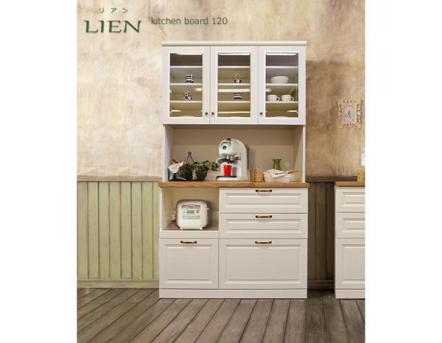 LIEN(リアン)キッチンボード(幅120cm×奥行48cm×高さ208cm)