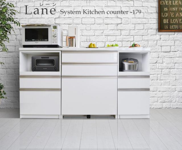 LANE(レーン)キッチンカウンター(幅179cm×奥行45cm×高100cm)