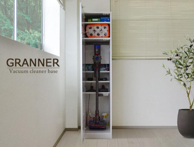 GRANNER(グラナー)壁面収納掃除機収納ユニット(幅40cm×奥行44cm×高さ180cm) 全14色