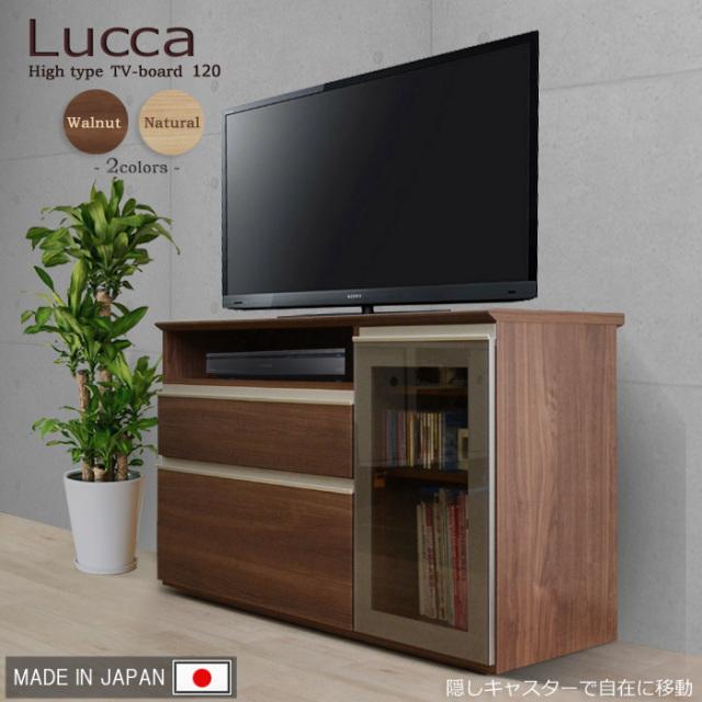 LUCCA(ルッカ)ハイタイプテレビボード(幅120cm×奥行45cm×高さ72cm)