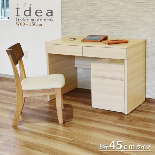 IDEA(イデア)デスク(幅60~150cm×奥行45cm×高さ75cm)