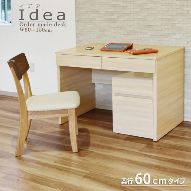 IDEA(イデア)デスク(幅80~150cm×奥行60cm×高さ75cm)