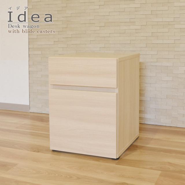 IDEA(イデア)デスクワゴン(幅40cm×奥行40cm×高さ54cm)