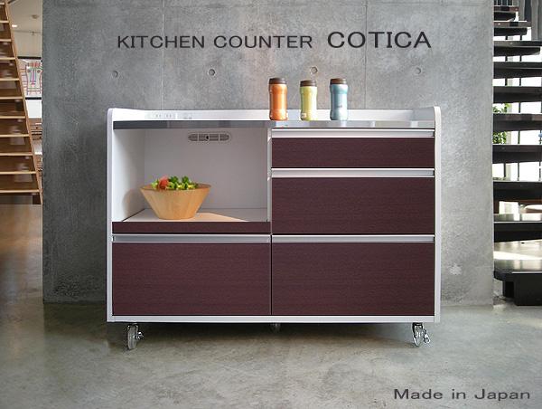 COTICA(コティカ)キッチンカウンター・ダークブラウン(幅121cm×奥行44cm×高さ88cm)