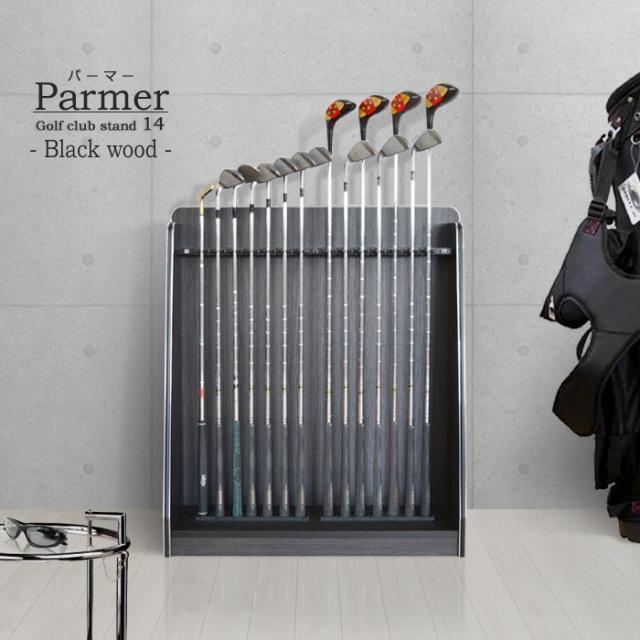 PARMER(パーマー)ゴルフクラブスタンド・14本収納タイプ・ブラックウッド(幅78cm×奥行23cm×高さ90cm)