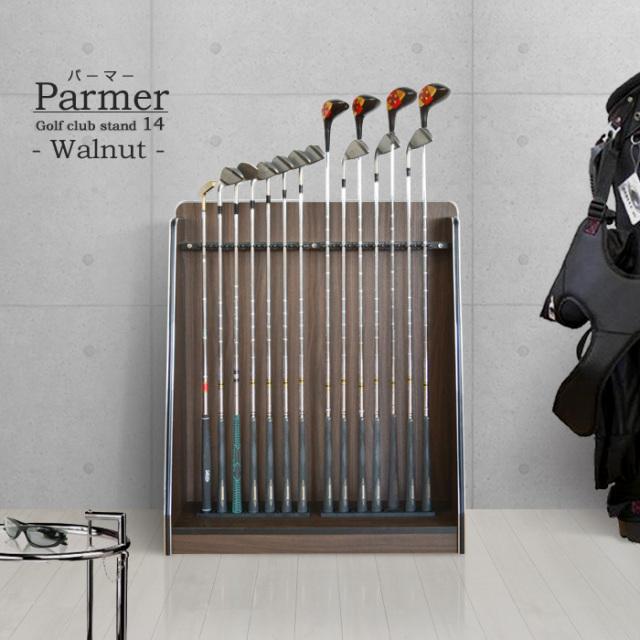 PARMER(パーマー)ゴルフクラブスタンド・14本収納タイプ・ウォールナット(幅78cm×奥行23cm×高さ90cm)