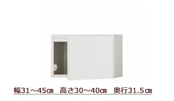 PITTALY(ピッタリー)耐震上置きラック(幅31~45cm×奥行31cm×高30~40cm)
