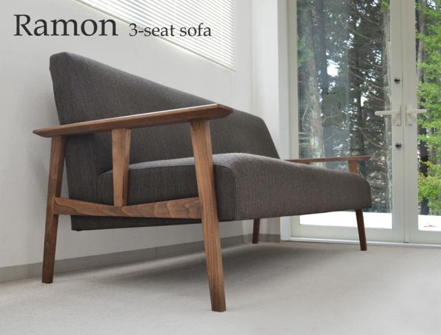 RAMON(ラモン)ソファ 3人掛け(幅177.5cm×奥行80.5cm×高さ85.0cm)