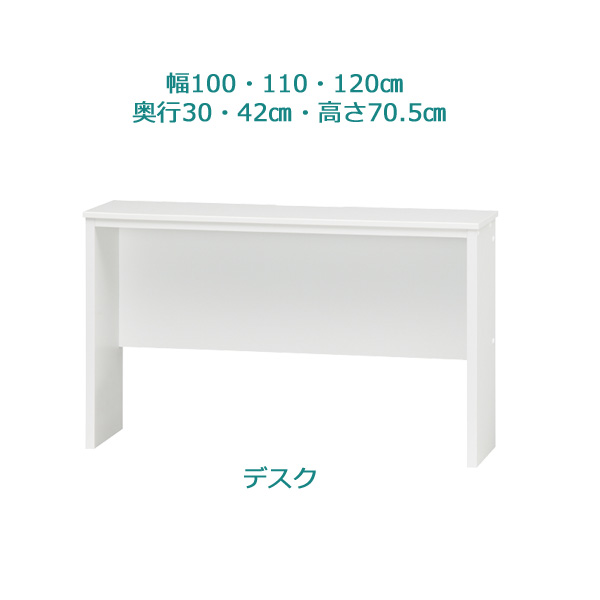 LASCO(ラスコ)デスク(幅100cm/110cm/120cm×奥行30cm/42cm×高さ70cm)