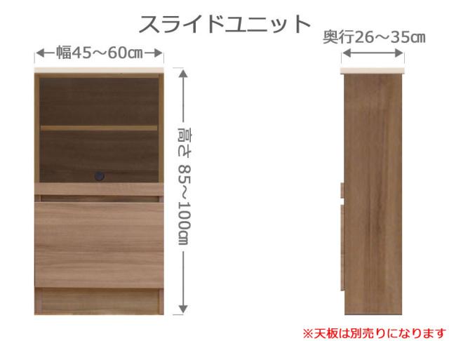 オーダースライドラックFLEXY[フレクシー]幅45~60cm奥行26~35cm高さ85~100cm全14色