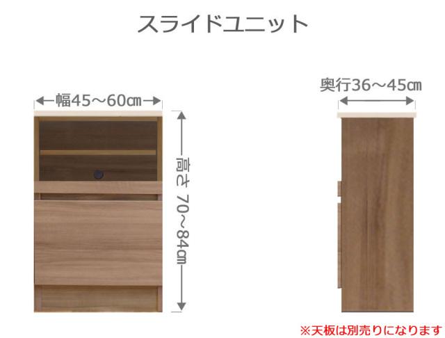 オーダースライドラックFLEXY[フレクシー]幅45~60cm奥行36~45cm高さ70~84cm全14色