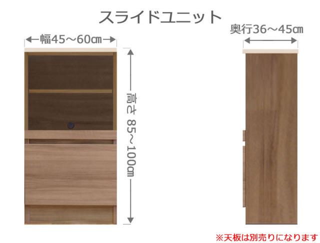 オーダースライドラックFLEXY[フレクシー]幅45~60cm奥行36~45cm高さ85~100cm全14色