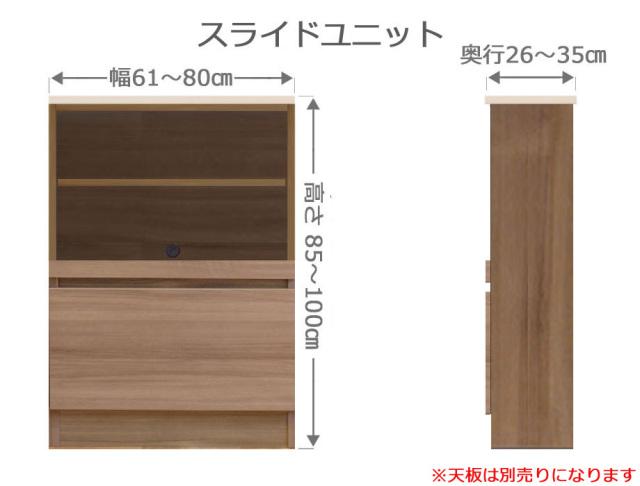 オーダースライドラックFLEXY[フレクシー]幅61~80cm奥行26~35cm高さ85~100cm全14色