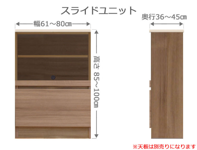 オーダースライドラックFLEXY[フレクシー]幅61~80cm奥行36~45cm高さ85~100cm全14色