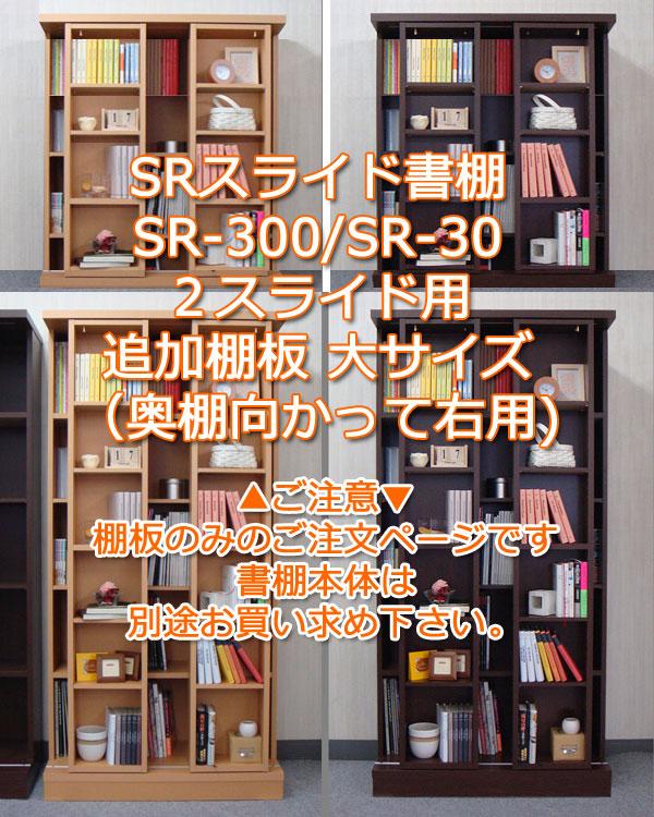 本棚用追加棚板(大) SR-300/30用(幅57cm×奥行26cm×厚さ1.7cm)