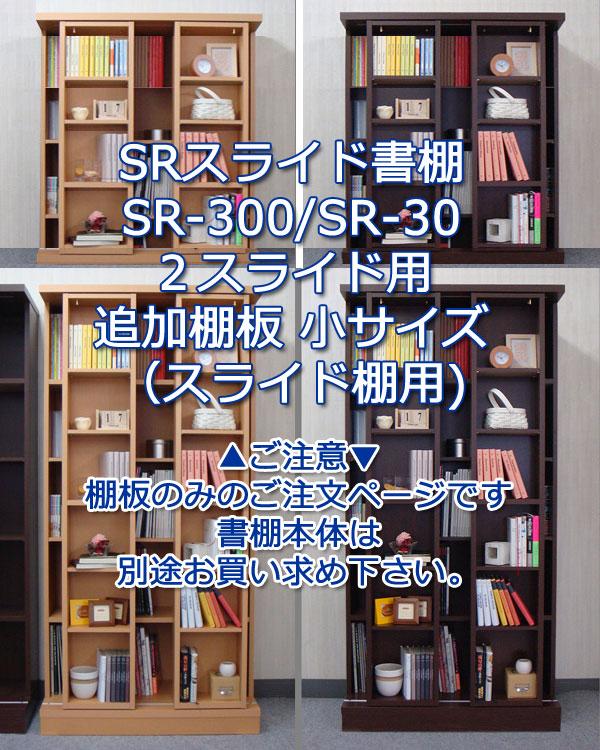本棚用追加棚板(小) SR-300/30用(幅24cm×奥行14cm×厚さ1.7cm)