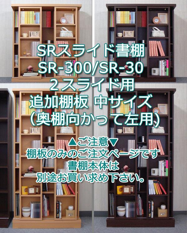 本棚用追加棚板(中) SR-300/30用(幅24cm×奥行26cm×厚さ1.7cm)