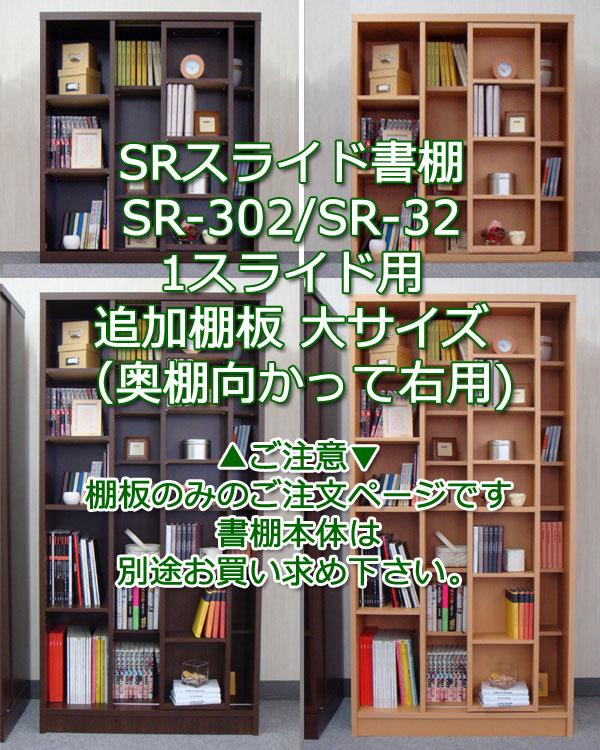 本棚用追加棚板(大) SR-302/32用(幅57cm×奥行14cm×厚さ1.7cm)