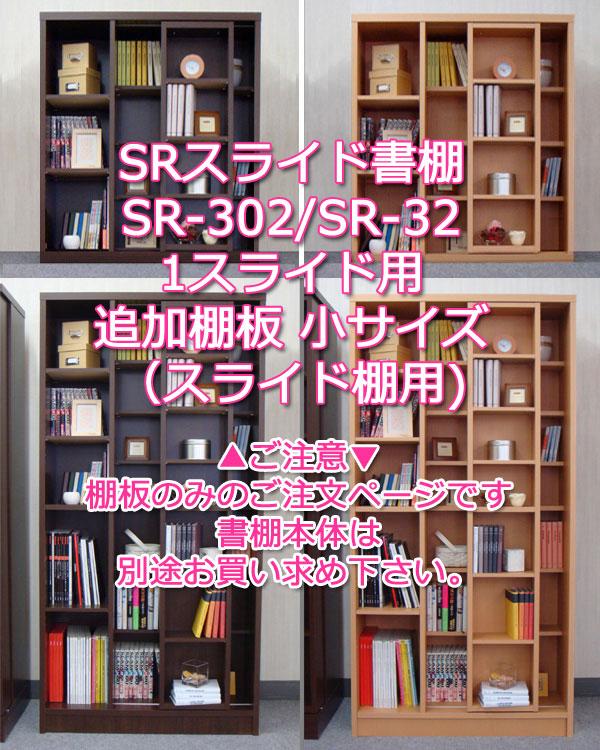 本棚用追加棚板(小)SR-302/32用(幅24cm×奥行14cm×厚さ1.7cm)
