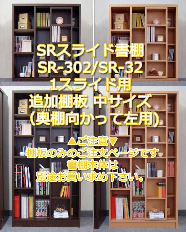 本棚用追加棚板(中)SR-302/32用(幅25cm×奥行29cm×厚さ1.7cm)