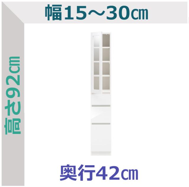 セミオーダースリムラック 透明扉・引出3段タイプ LASCO(ラスコ) 幅15~30cm 奥行42cm 全14色