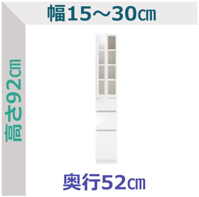 セミオーダースリムラック 透明扉・引出3段タイプ LASCO(ラスコ) 幅15~30cm 奥行52cm 全14色