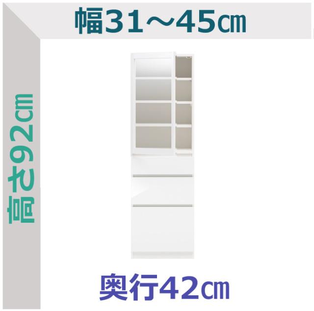 セミオーダースリムラック 透明扉・引出3段タイプ LASCO(ラスコ) 幅31~45cm 奥行42cm 全14色