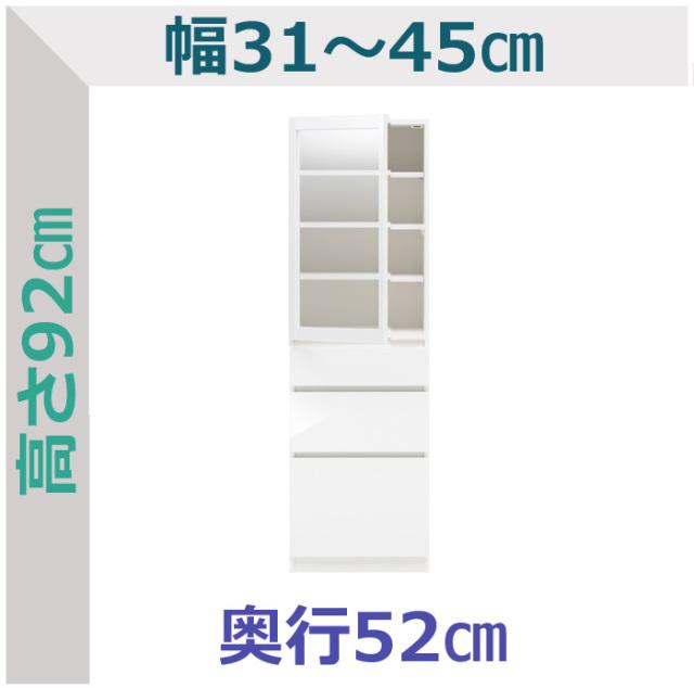 セミオーダースリムラック 透明扉・引出3段タイプ LASCO(ラスコ) 幅31~45cm 奥行52cm 全14色