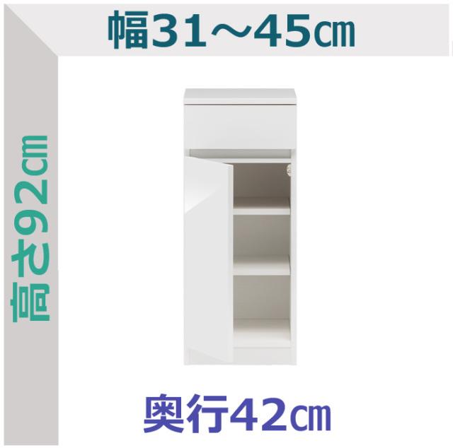 セミオーダースリムラック 木製扉・引出1段タイプ LASCO(ラスコ) 幅31~45cm 奥行42cm 全14色