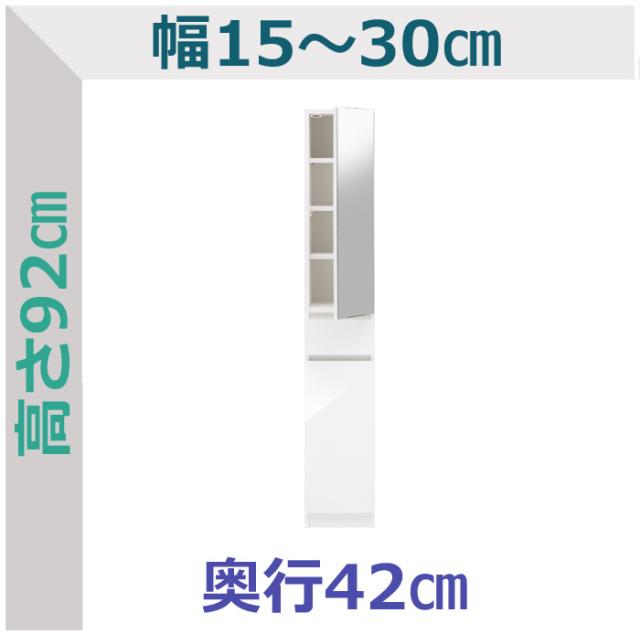 セミオーダースリムラック 鏡扉・引出1段タイプ LASCO(ラスコ) 幅15~30cm 奥行42cm 全14色