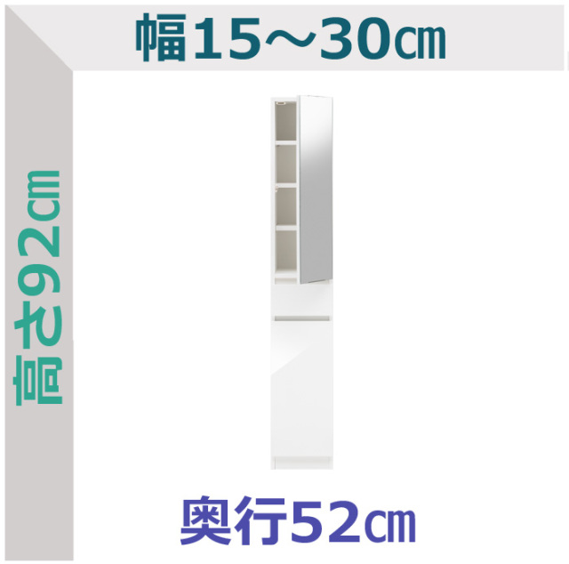 セミオーダースリムラック 鏡扉・引出1段タイプ LASCO(ラスコ) 幅15~30cm 奥行52cm 全14色